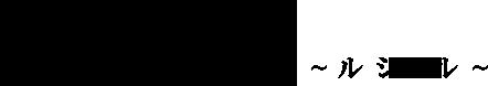 ルシエルロゴ